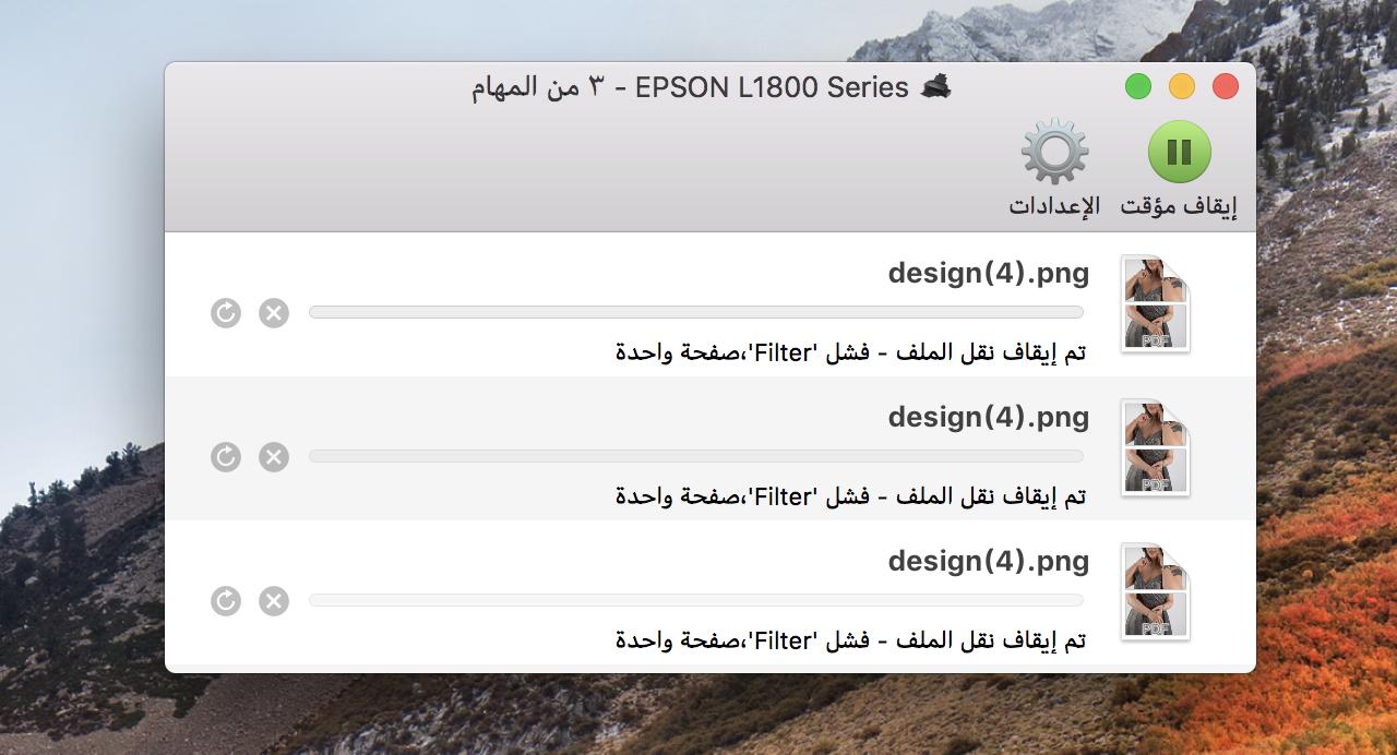 Filter' failed error when printi… - Apple Community