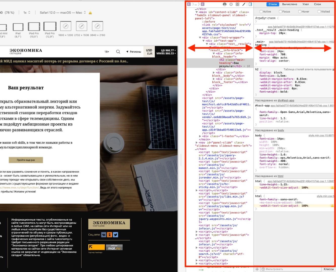 Safari Web Inspector - HTML/CSS tab - Apple Community