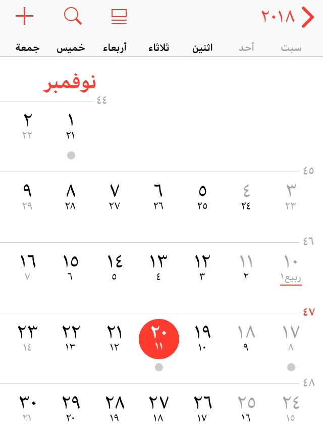 Hijri date is incorrect on iphone how to … - Apple Community