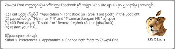 myanmar font for mac os x lion