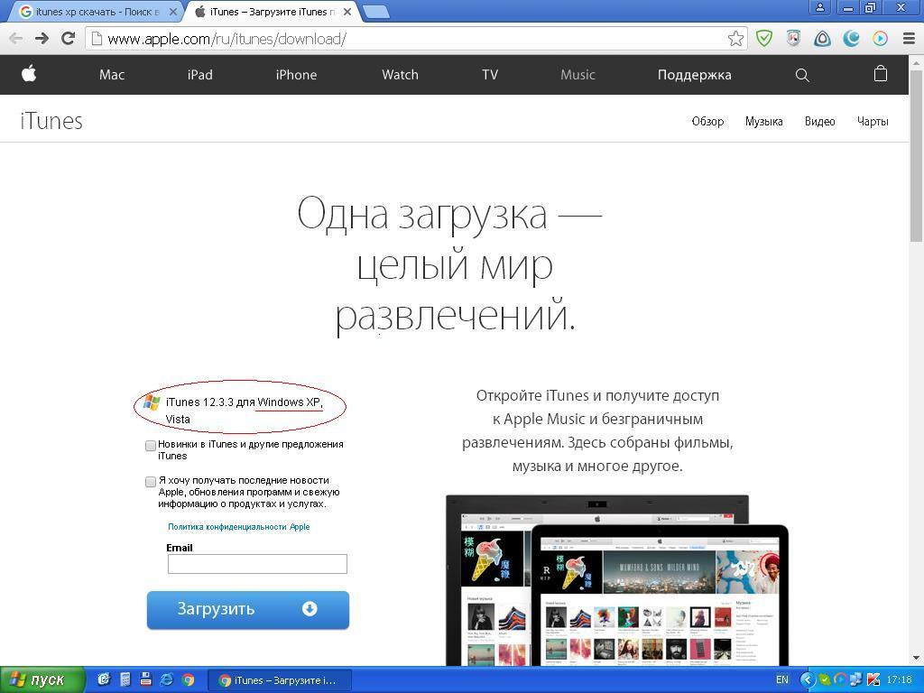 Itunes Download For Vista